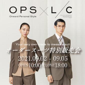 Onward Personal Style オーダースーツ特別販売会