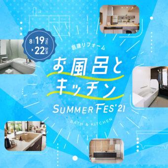 お風呂とキッチン SUMMER FES '21