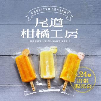 L/C 公式アプリで柑橘フレッシュ100%アイス 50円引き
