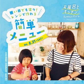大本紀子さんのおうちで楽しむ夏レシピ