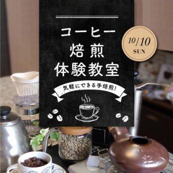 コーヒー焙煎 体験教室