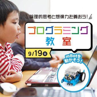 親子で一緒に学ぼう!プログラミング教室