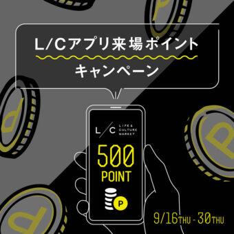 L/C アプリ来場ポイントキャンペーン