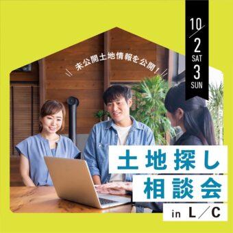 土地探し相談会 in L/C