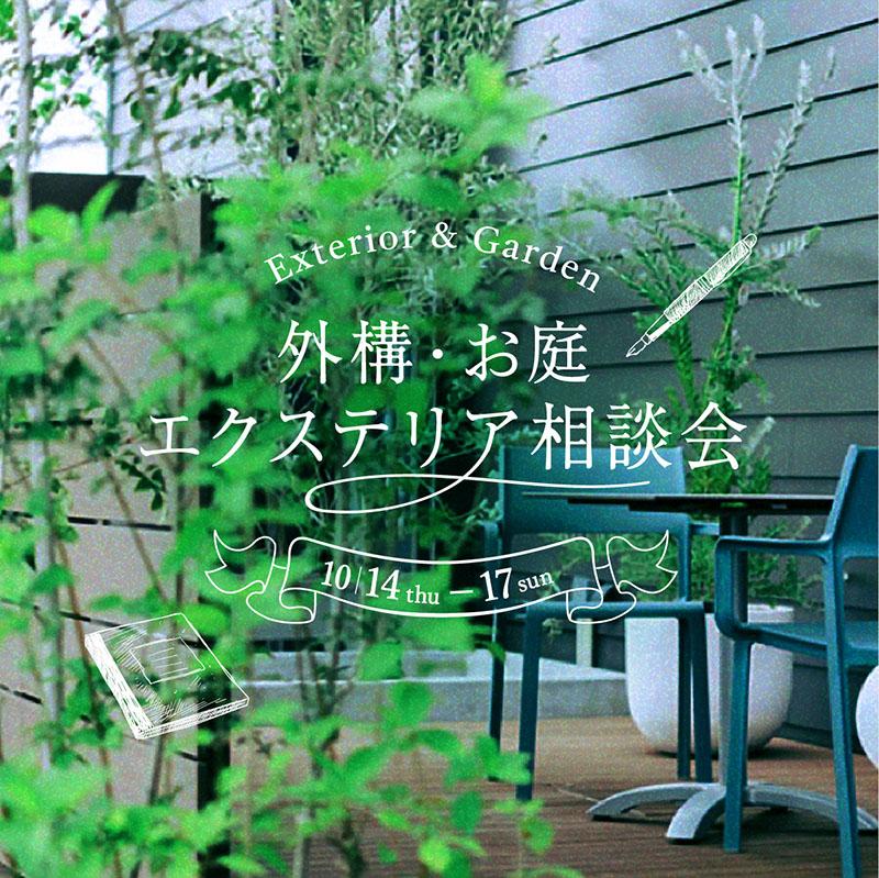 外構・お庭・エクステリア相談会